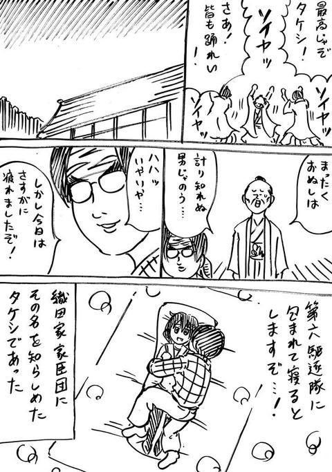 戦国コミケ5 (4)