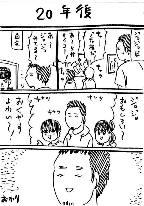jojo (2)