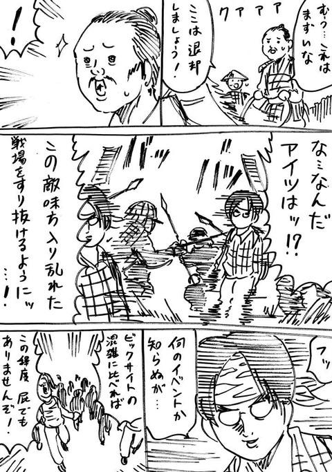 戦国コミケ (2)