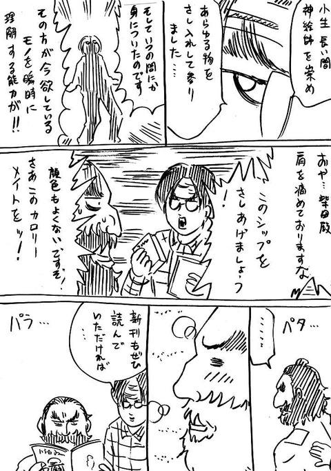 戦国コミケ17 (3)