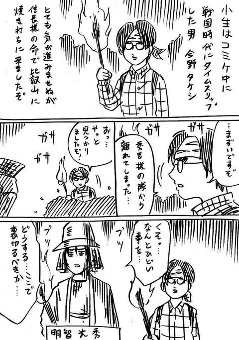 戦国コミケ15 (1)