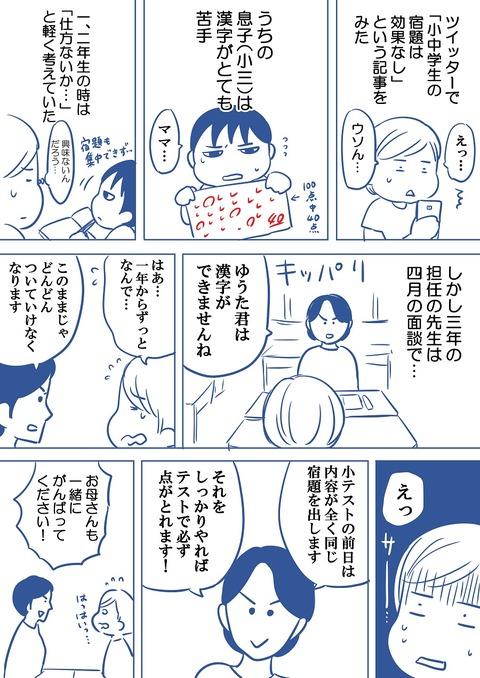 宿題_001