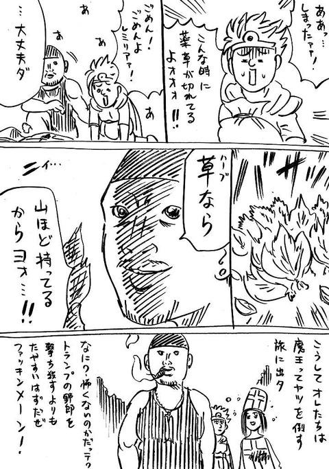 異世界ラッパー1 (4)