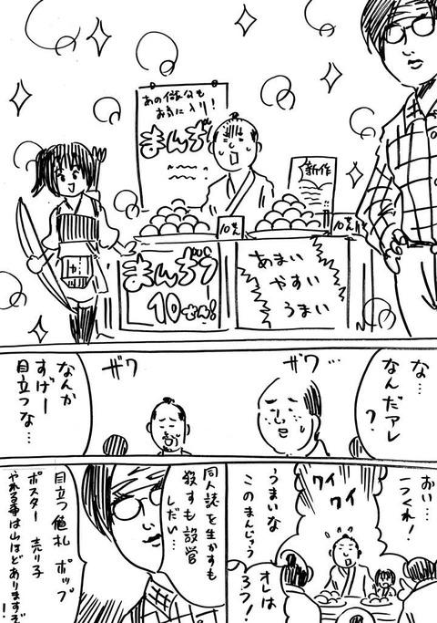 戦国コミケ7 (3)