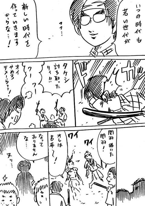 戦国コミケ16 (2)