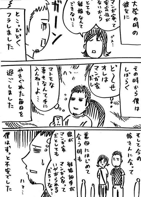 神戸の母 (1)