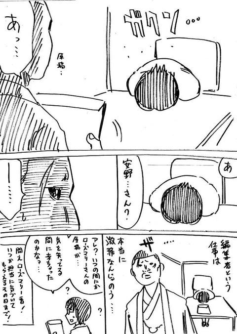 BL組長2 (4)