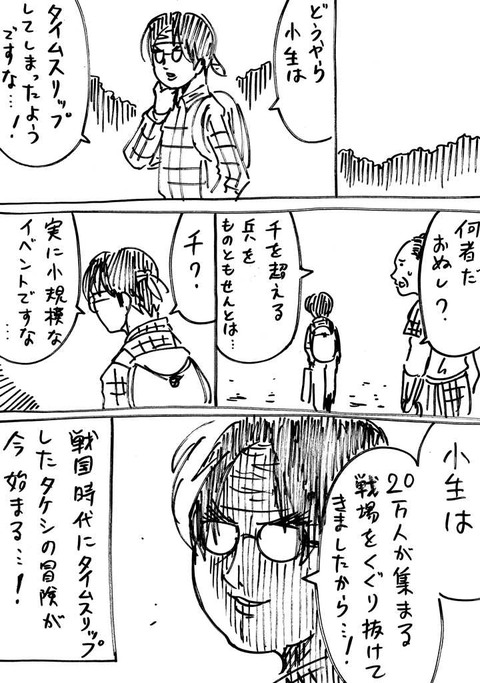 戦国コミケ (4)