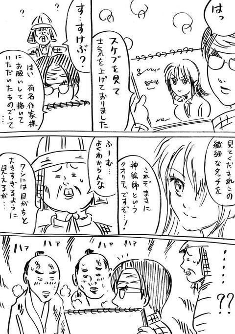 戦国コミケ10 (2)