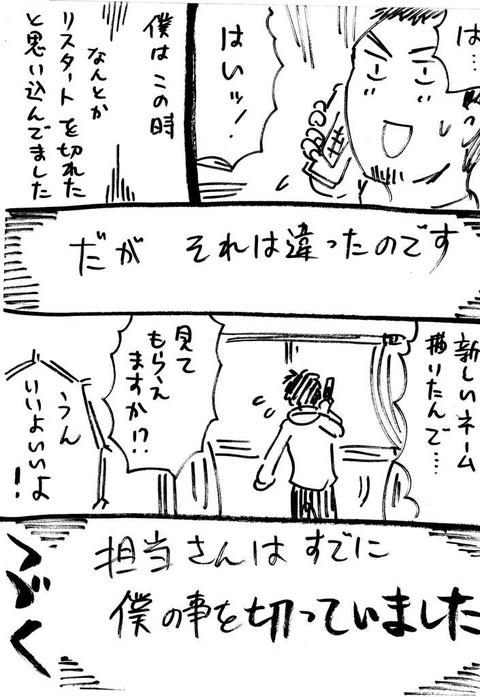 まんが道 (2)