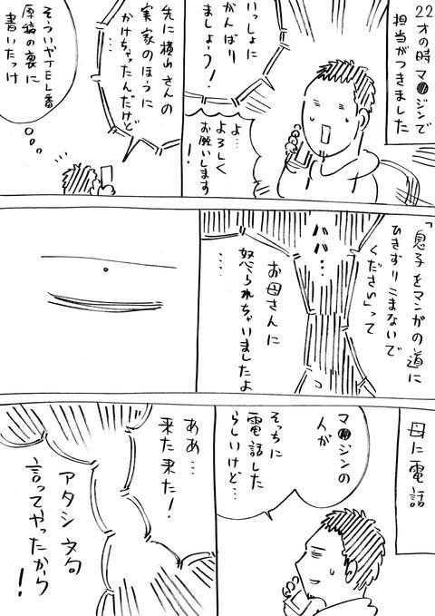 母の邪魔 (1)