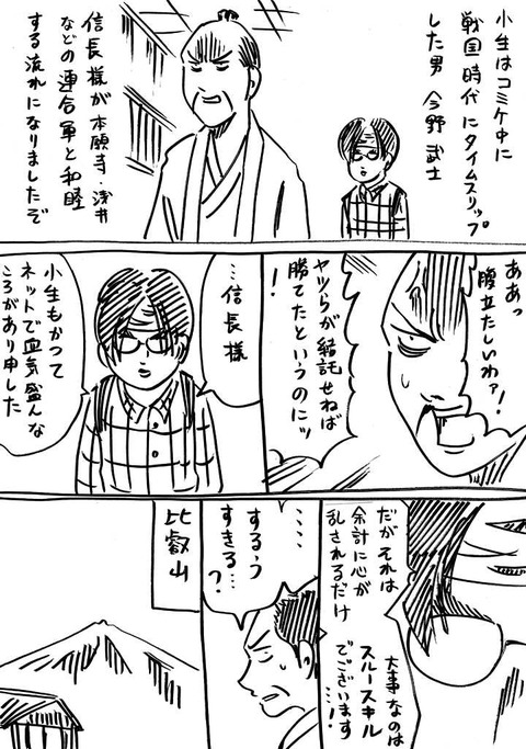 戦国コミケ14 (1)