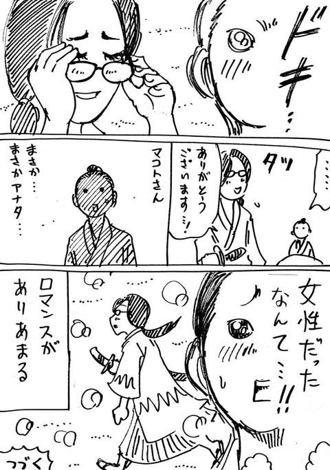 幕末レキジョ10 (3)