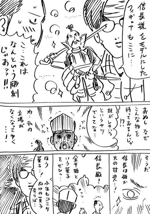 戦国コミケ12 (3)