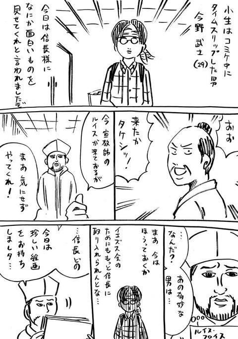 戦国コミケ12 (1)