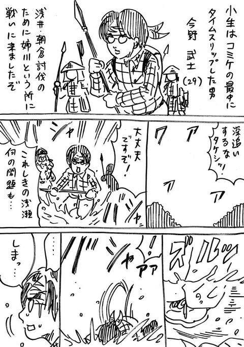 戦国コミケ9 (1)