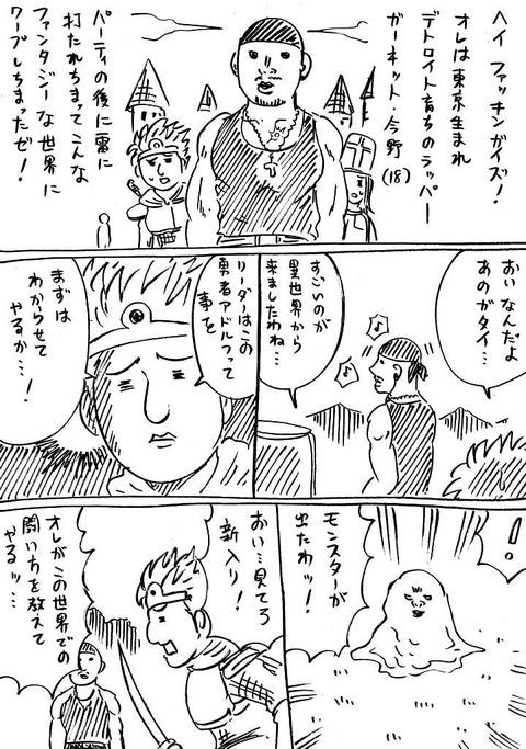 異世界ラッパー1 (1)