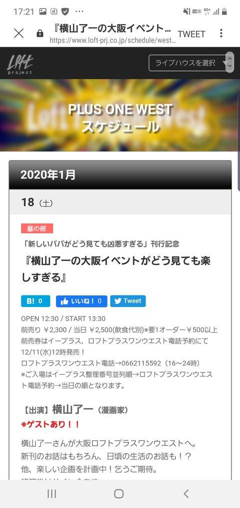 Screenshot_20191207-172134_Internet
