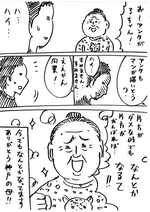 神戸の母 (2)