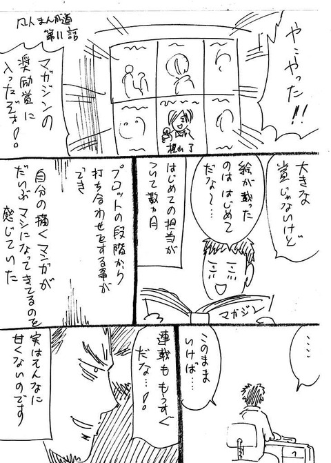 Scan0108