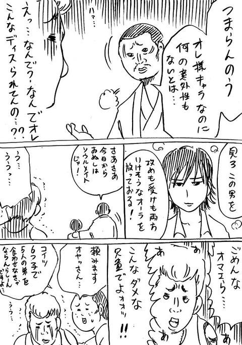 BL組長3 (3)