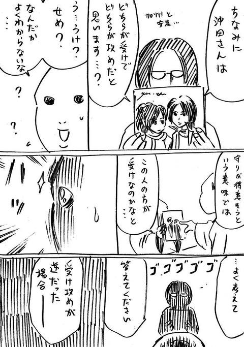 幕末レキジョ13話 (2)