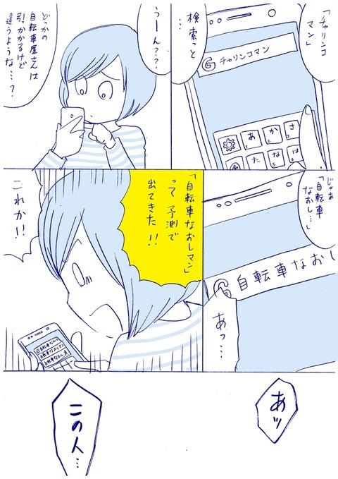 自転車なおしマン_003