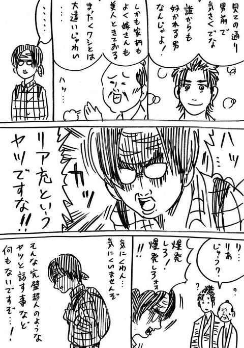 戦国コミケ8 (2)