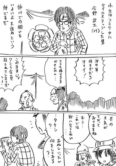 戦国コミケ10 (1)