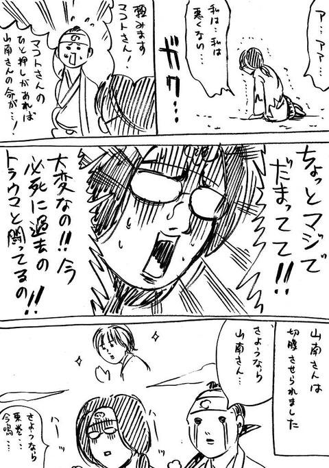 幕末レキジョ 11 (3)