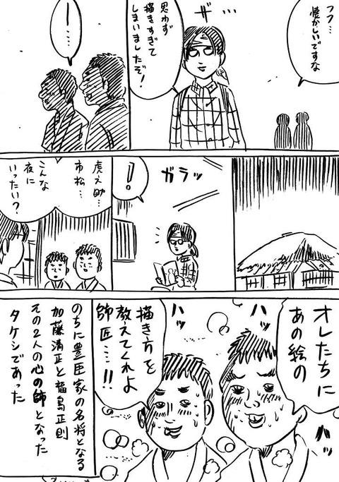 戦国コミケ16 (4)