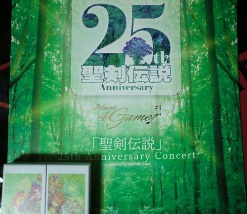聖剣25周年記念