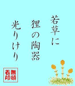 春の句201003-19
