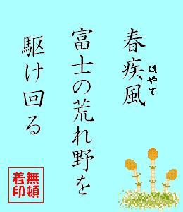 春の句201003-18