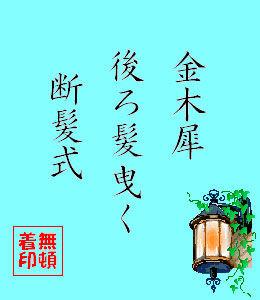 秋の句2010-01