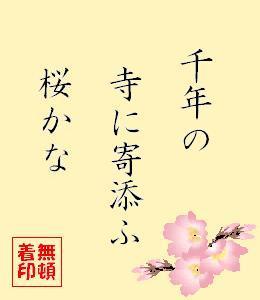 春の句201004-02