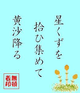 春の句201003-21