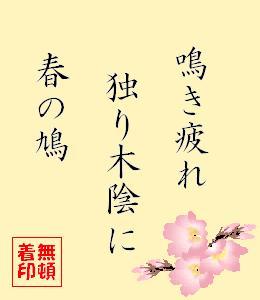春の句201004-04