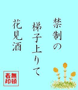 春の句201003-20