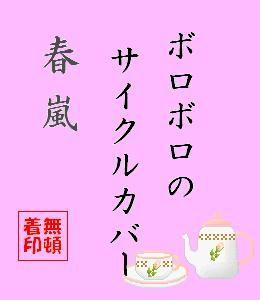 春の句2012-02