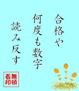 春の句201003-17