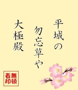 春の句201004-06