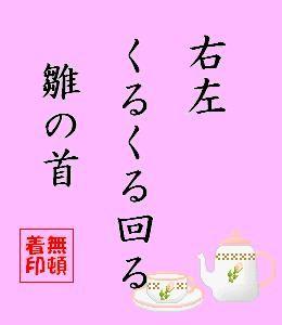 春の句2012-01