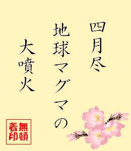 春の句201004-05