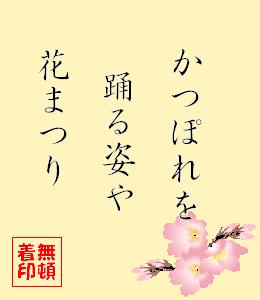 春の句201004-03