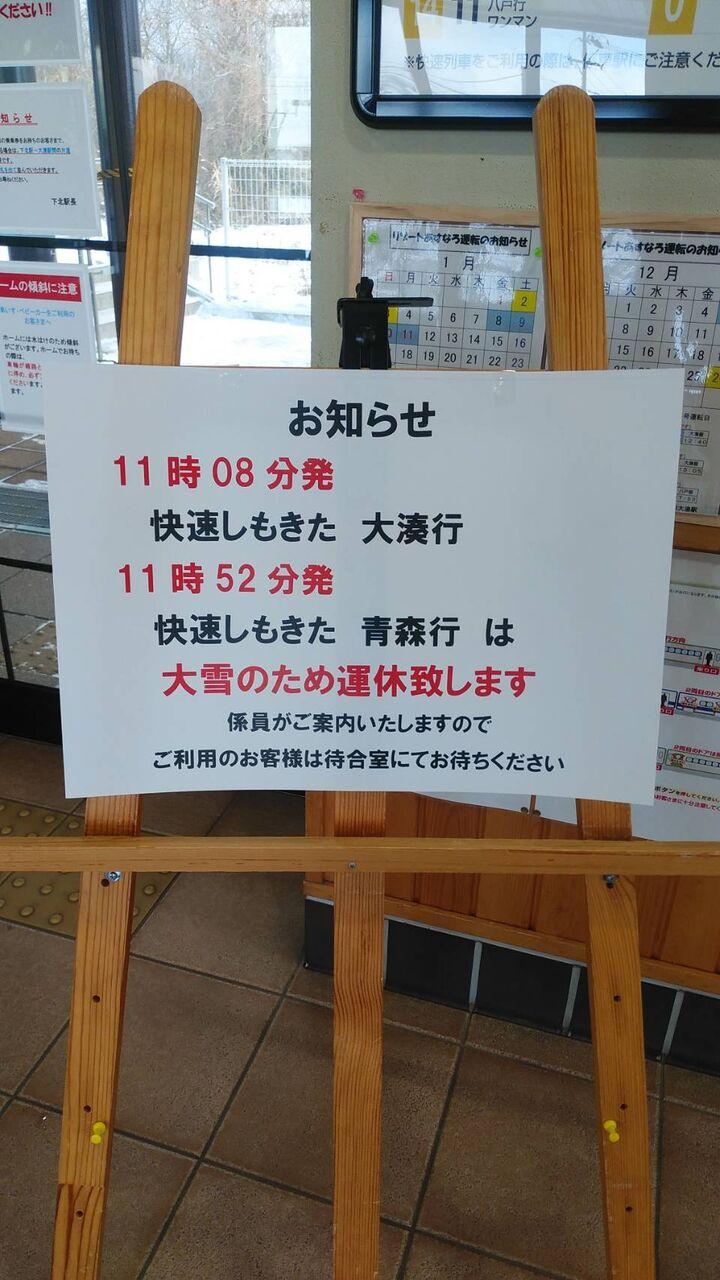 状況 運行 函館 本線