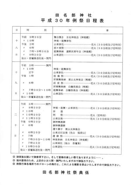 tanabumatsuri2018-1