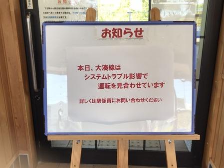JR大湊線運行状況【2020年5月26日】...
