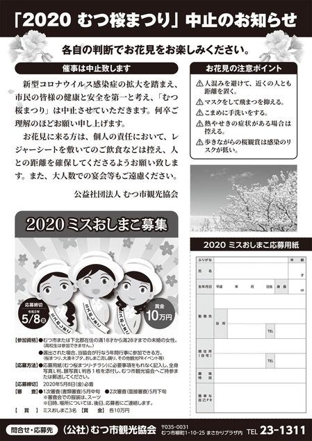 「2020 むつ桜まつり」中止のお知らせ...