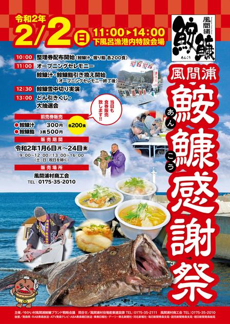 風間浦鮟鱇感謝祭のご案内【2020年2月2日】